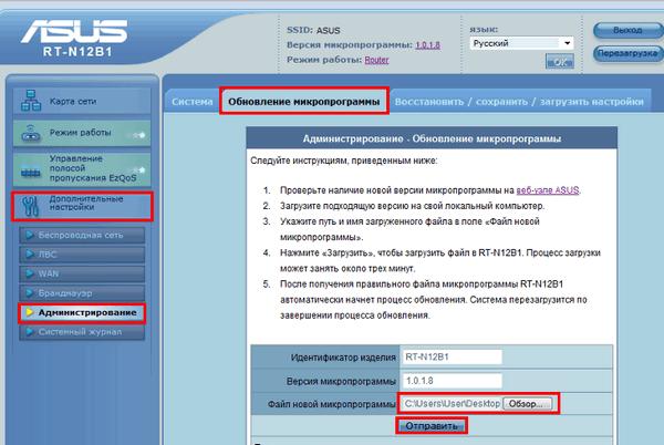 Как перепрошить роутер Asus RT-N12?