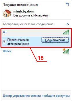 настройка wifi в windows 7