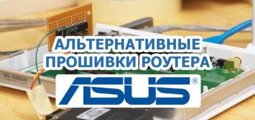 Альтернативные прошивки роутера Asus