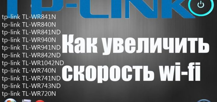 Ускорить WiFi на TP-Link WR841ND