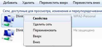 узнать пароль от своей wi-fi в windows 7