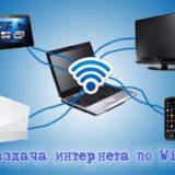 раздавать wifi с ноутбука