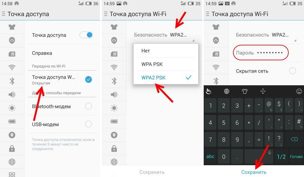 установка пароля на wifi сеть