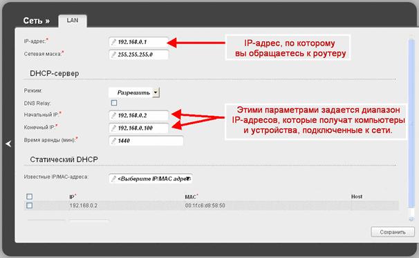 Смотрим, как настроен DHCP