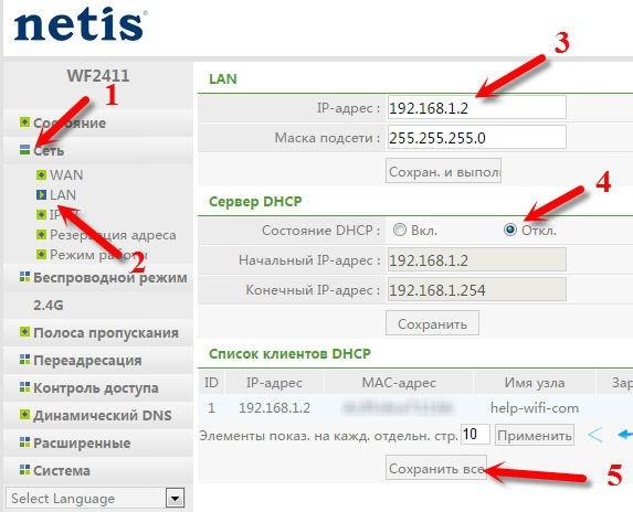 настройка LAN роутера Netis
