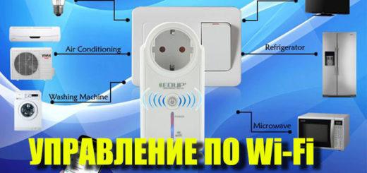 управление приборами по wifi