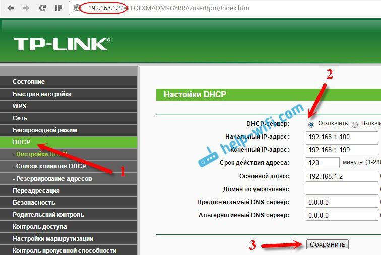 Отключаем DHCP-сервер в Tplink