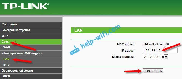 настройка LAN роутераTP-LINK