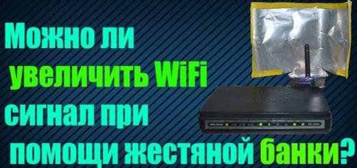 усилить wifi из жестяной банки