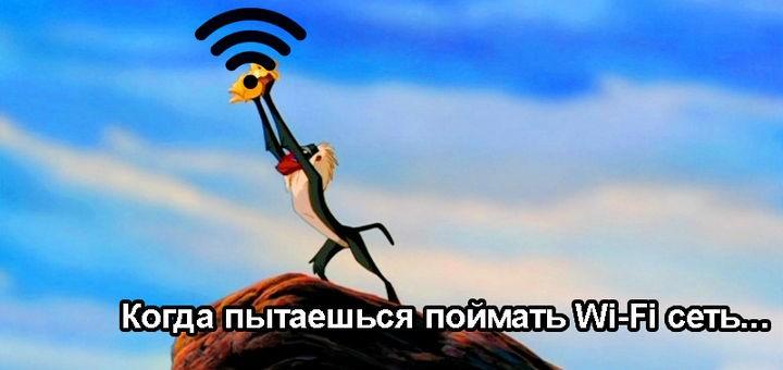 плохой сигнал wifi