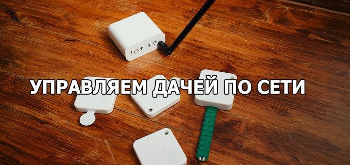 Управляем дачей по Wi-Fi