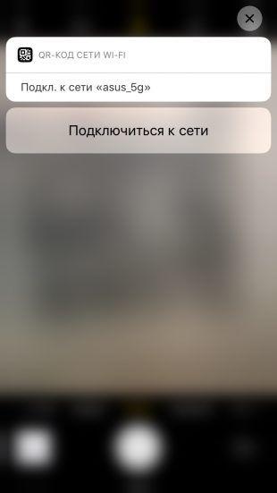 Гостевой WiFi с помощью QR-кода
