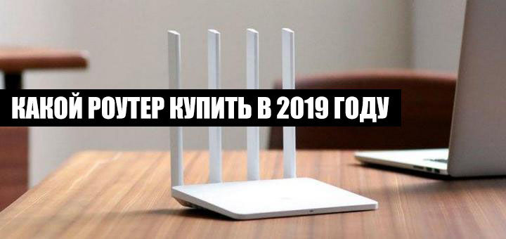 топ роутеров 2019